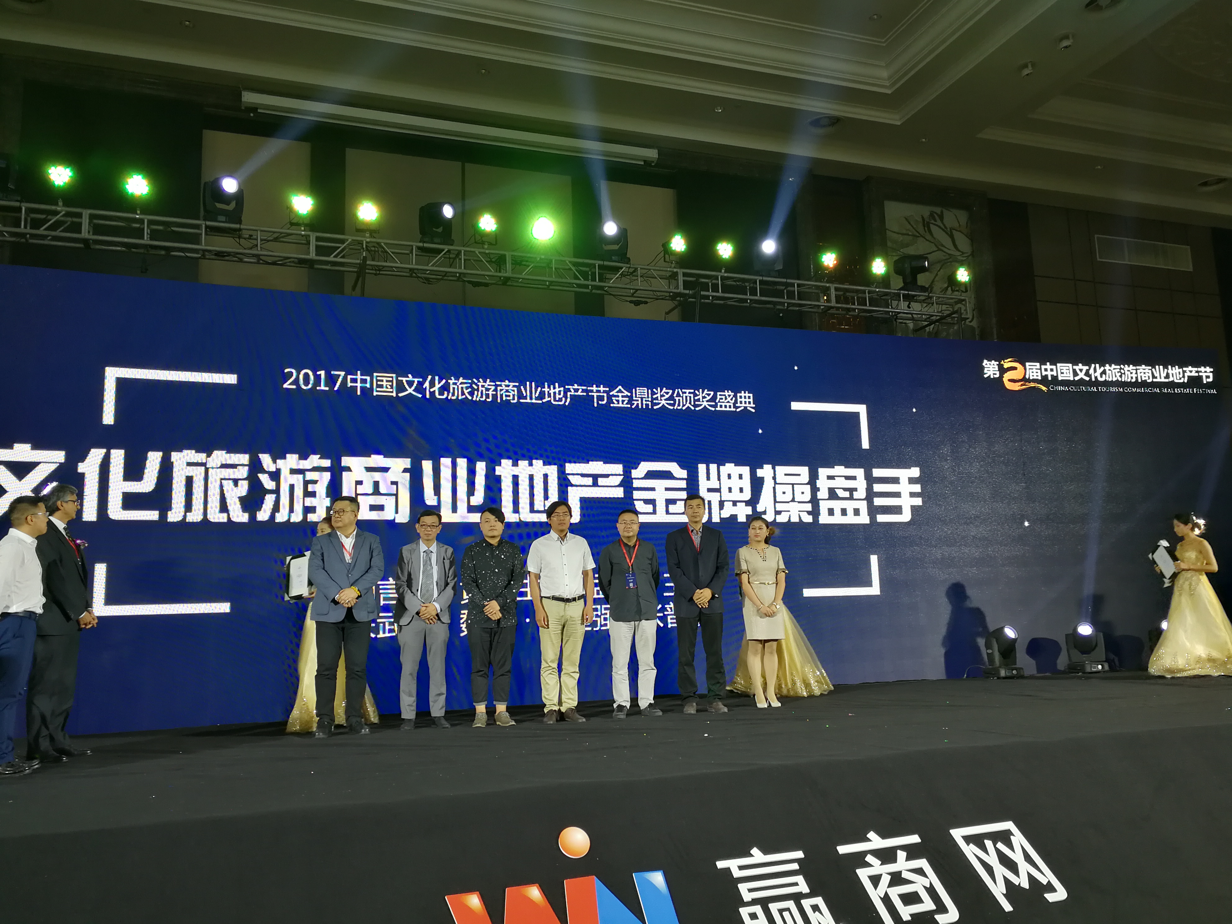 Warm congratulations on CEO Kelvin Ng's winning The Golden Tripod Award in 2017 China Cultural Touris